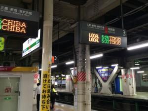 早朝のJR国分寺駅。東京行きは各駅停車。反対ホームには総武線直通の千葉行きが。