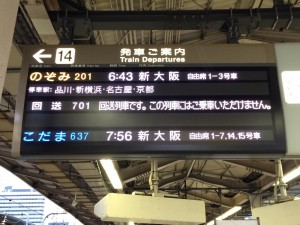 東京駅にて。ちなみに「のぞみ」の200番台は東京−新大阪間の運行を表します。