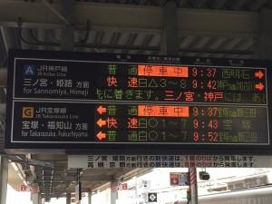JR尼崎駅は神戸・姫路方面と宝塚・福知山方面の分岐駅。