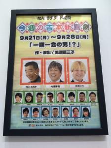 吉本新喜劇の公演ポスター。毎週、出演者と演目は変わります。