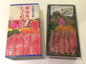 飛騨牛しぐれ寿司、1300円。酢飯の上にローストビーフ。見た目よりずっとアッサリしてます。