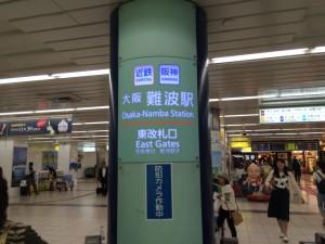 大阪難波駅の東改札口。近鉄・阪神が乗り入れている。関東ではあまり見慣れない光景かな。