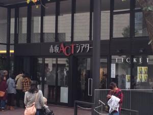 赤坂ACTシアター。前回は宝塚を観に来た劇場。演目の幅が広い(-ω-)