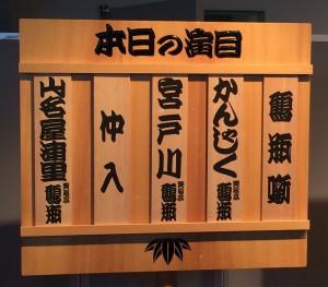 今回の公演の演目。『山名屋浦里』以外は回によって異なることがあるらしい。