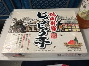 焼肉弁当『じゅうじゅう亭』。駅弁としてはお手頃な870円。