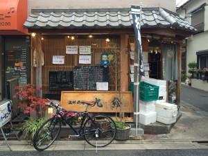 大岡山駅から徒歩2分ぐらいにある漁師料理『久絵』。