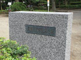 住所は港区赤坂。昔は隣のカナダ大使館も高橋邸の敷地だったそうな。