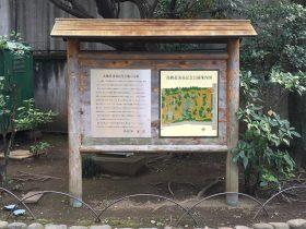 公園に入ると直ぐの場所にある案内板。