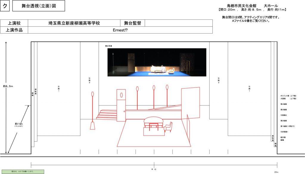 舞台立面図