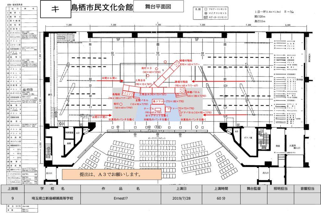 舞台平面図